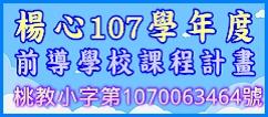 107年課程計畫